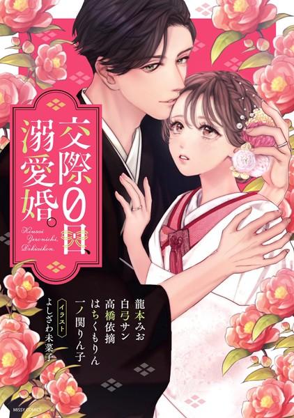 【恋愛 エロ漫画】交際0日、溺愛婚。