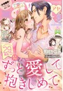 Young Love Comic aya 2021年4月号