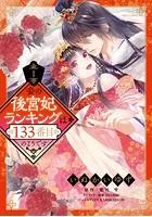 妾の後宮妃ランキングは133番目のようですシリーズ