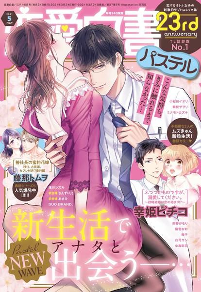【恋愛 エロ漫画】恋愛白書パステル2021年5月号