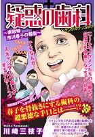 疑惑の歯科 〜家政婦 市川春子の報告〜(単話)
