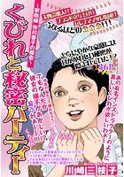 くびれと秘密パーティー 〜家政婦市川春子の報告〜(単話)
