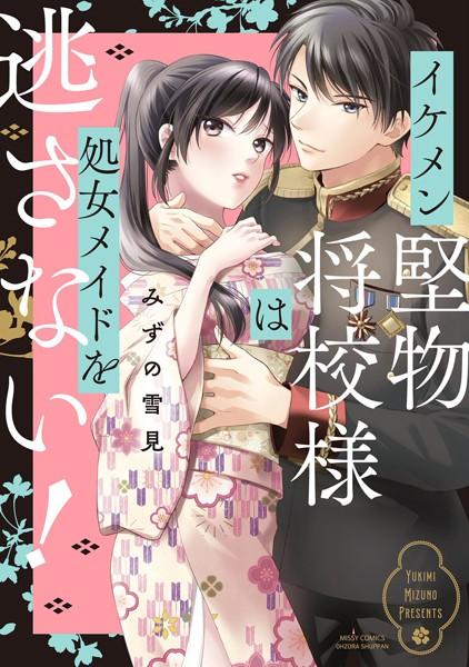 【恋愛 エロ漫画】イケメン堅物将校様は処女メイドを逃さない!