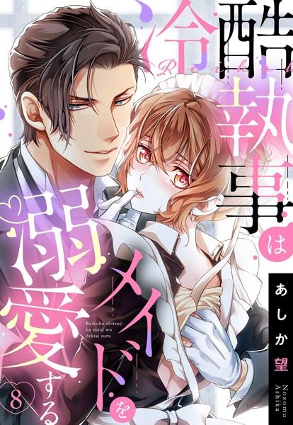 【恋愛 エロ漫画】冷酷執事はメイドを溺愛する(単話)