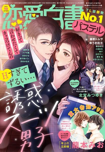 【恋愛 エロ漫画】恋愛白書パステル2021年10月号