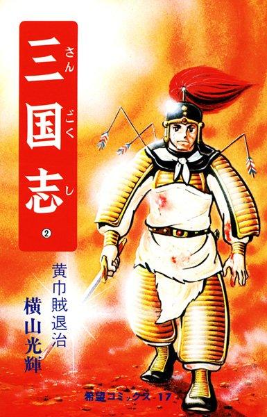 三国志 (2)黄巾族退治