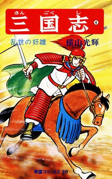 三国志 (4)乱世の奸雄