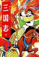 三国志 (5)董卓追討軍