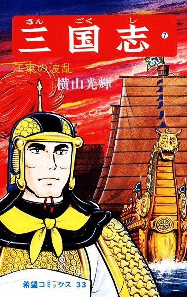 三国志 (7)江東の波乱