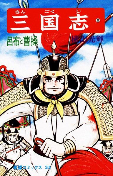 三国志 (8)呂布と曹操
