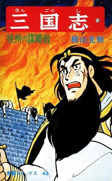 三国志 (10)徐州の謀略戦