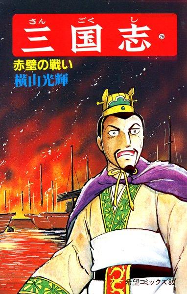 三国志 (26)赤壁の戦い