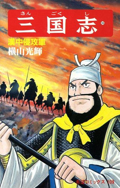 三国志 (36)漢中侵攻軍