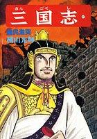 三国志 (37)魏呉激突