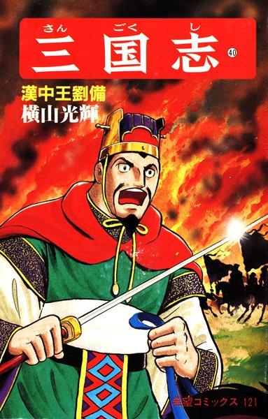 三国志 (40)漢中王劉備