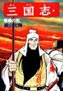 三国志 (42)曹操の死