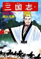 三国志 (52)街亭の戦い