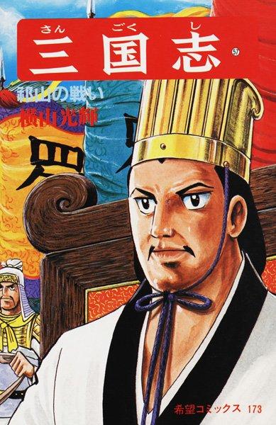 三国志 (57)祁山の戦い