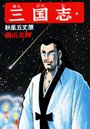三国志 (59)秋風五丈原