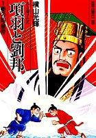 項羽と劉邦-若き獅子たち- (1)秦の始皇帝