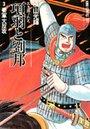 項羽と劉邦-若き獅子たち- (3)秦軍大反攻