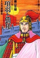 項羽と劉邦-若き獅子たち- (9)大元帥誕生
