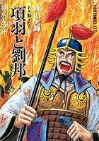 項羽と劉邦-若き獅子たち- (10)水火の計