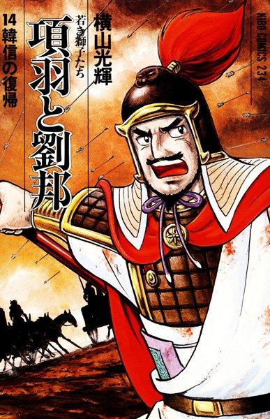 項羽と劉邦-若き獅子たち- (14)韓信の復帰