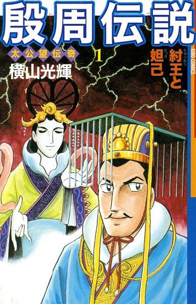 殷周伝説-太公望伝奇- (1) 紂王と妲己