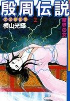 殷周伝説-太公望伝奇- (2) 魔界の女