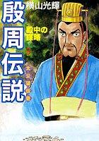 殷周伝説-太公望伝奇- (3) 殿中の謀略