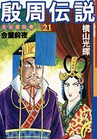 殷周伝説-太公望伝奇- (21)会盟前夜
