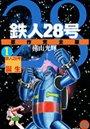 鉄人28号(1) 鉄人28号誕生