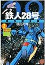 鉄人28号(2) 怪ロボットあらわる