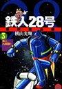 鉄人28号(3) 鉄人大実験!