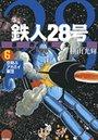 鉄人28号(6) 空飛ぶアカエイ軍団