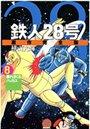 鉄人28号(8) 暴れまくるバッカス