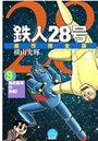 鉄人28号(9) 海底墓場の決戦!