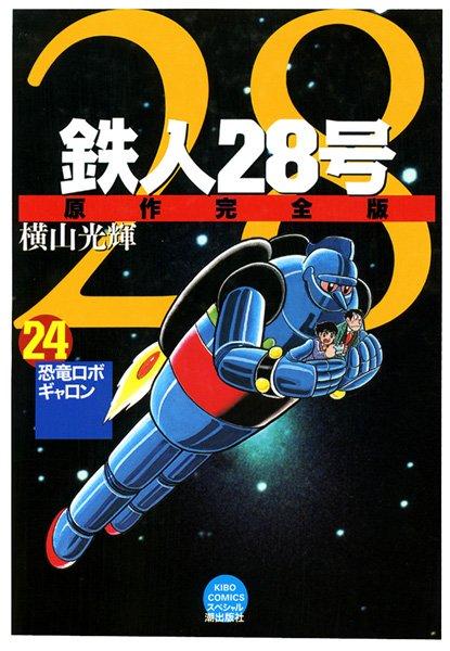 鉄人28号(24) 恐竜ロボギャロン
