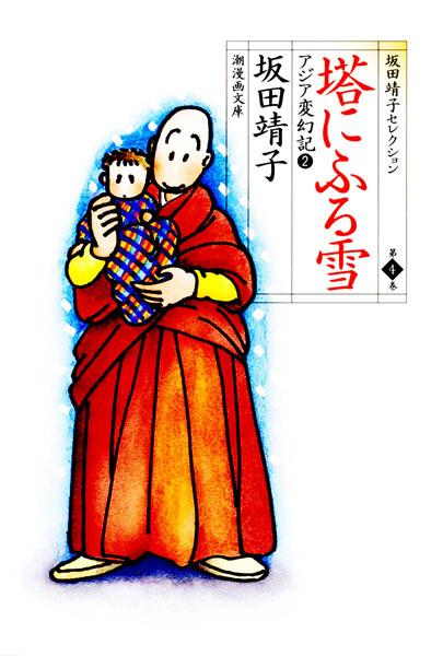 塔にふる雪 アジア変幻記2