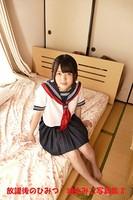 放課後のひみつ 埴生みこ写真集 2