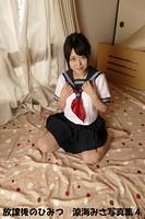 放課後のひみつ 涼海みさ写真集 4