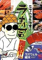 ラズウェル細木の ラ寿司開店!!