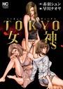 TOKYO女神'S