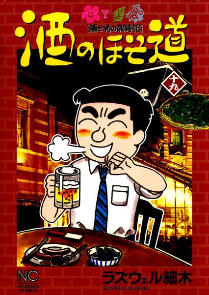 酒のほそ道 19