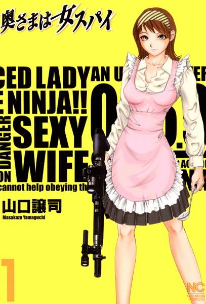 奥さまは女スパイ 1