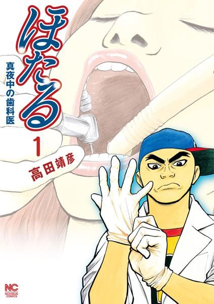 ほたる〜真夜中の歯科医 1