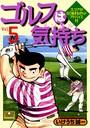 ゴルフは気持ち 5