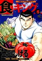 食キング 5