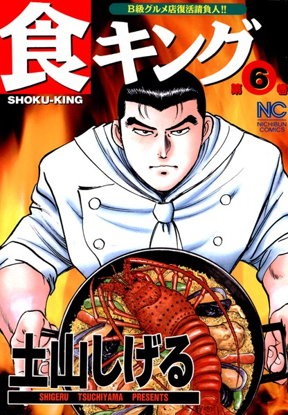 食キング 6
